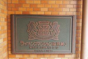 ライオンズマンション綾瀬第3の看板