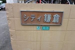 シティ鎌倉の看板