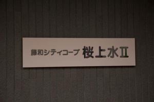 藤和シティコープ桜上水2の看板