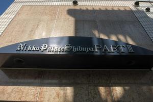 日興パレス渋谷パート3の看板