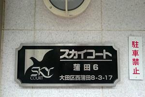 スカイコート蒲田第6の看板