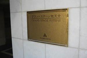コートヤード祐天寺の看板