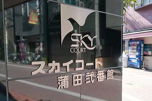 スカイコート蒲田弐番館の看板