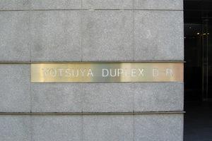 四谷デュープレックスDRの看板