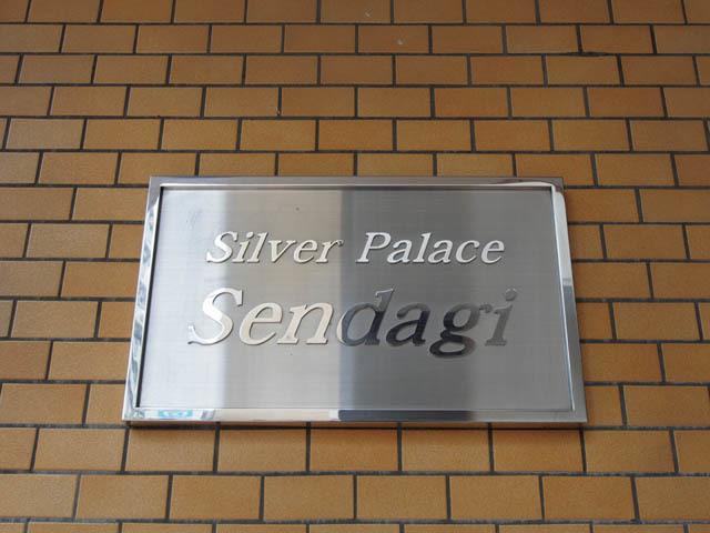 シルバーパレス千駄木の看板