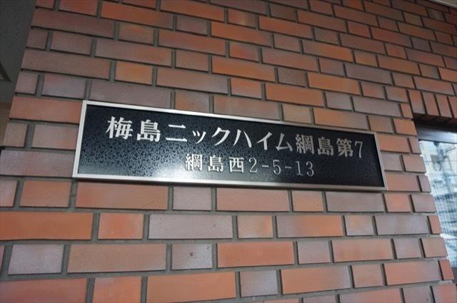 梅島ニックハイム綱島第7の看板