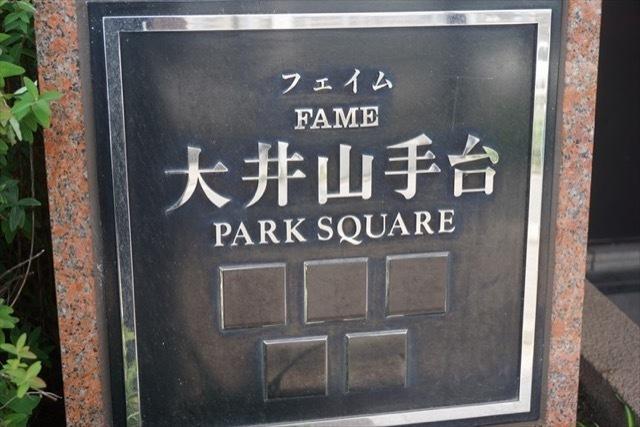 フェイム大井山手台パークスクエアの看板