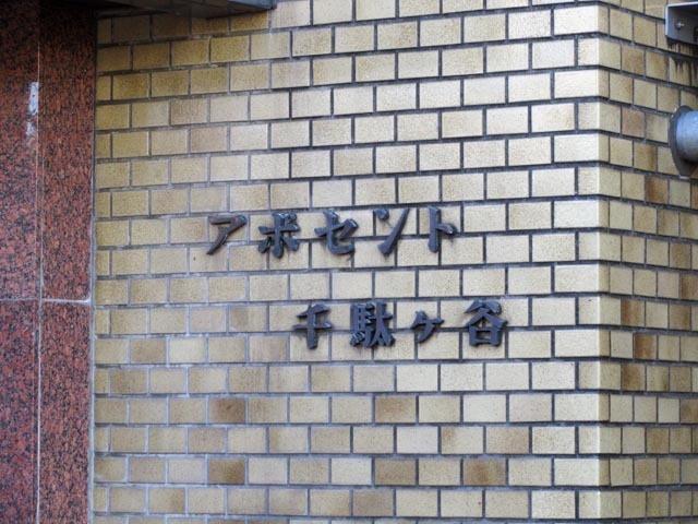 アポセント千駄ヶ谷の看板