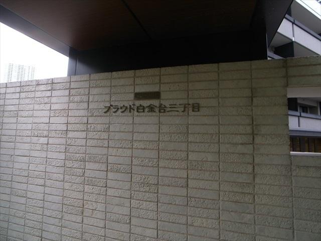 プラウド白金台三丁目の看板