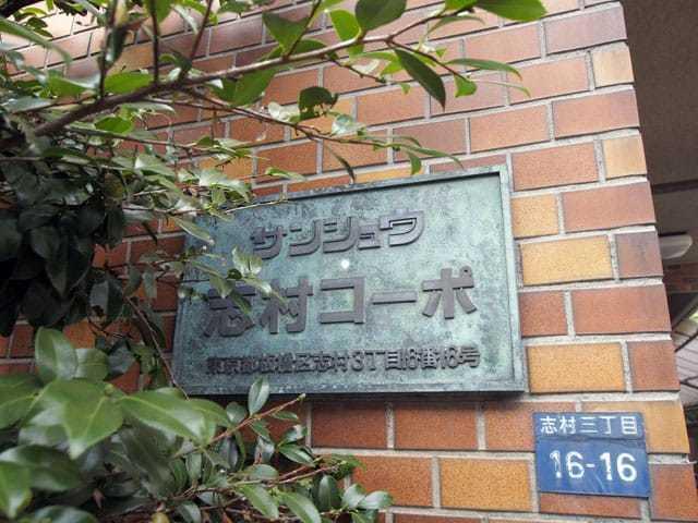 サンシュウ志村コーポの看板