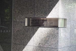 クレストラフィーネ東日本橋の看板