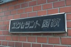 エクセラント西荻の看板