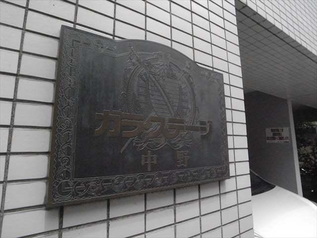 ガラステージ中野の看板