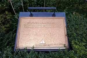 グランドステージ多摩川の看板