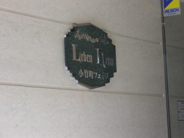 レーベンハイム小竹町フェイヴの看板