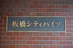 板橋シティハイツの看板