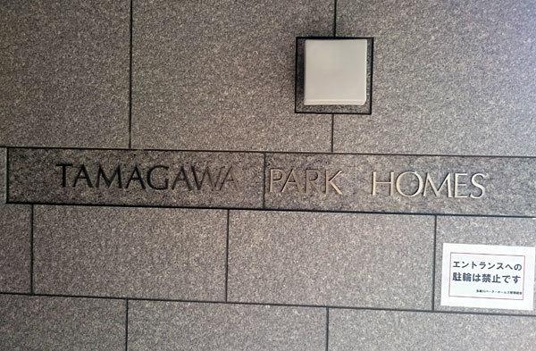 多摩川パークホームズの看板