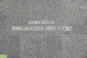 グランドメゾン石神井公園パークフロントの看板