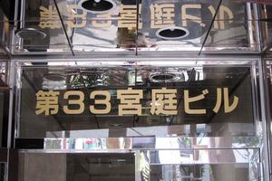 第33宮庭ビルの看板