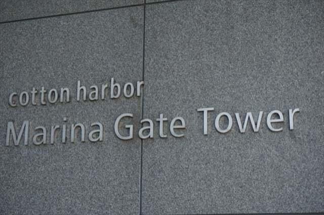 コットンハーバーマリナゲートタワーの看板
