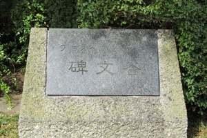 プロスペアー碑文谷の看板