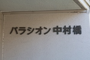 パラシオン中村橋の看板