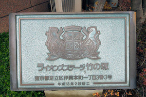 ライオンズステージ竹の塚の看板