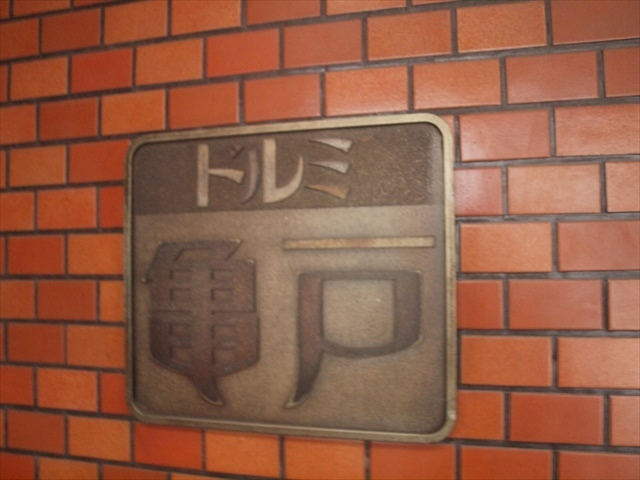 ドルミ亀戸の看板