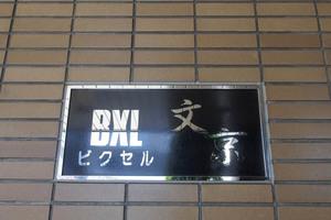 ビクセル文京の看板