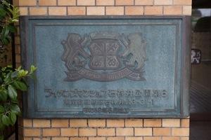 ライオンズマンション石神井公園第6の看板