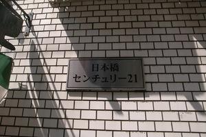 日本橋センチュリー21の看板