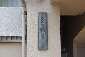 椎名町マイコーポの看板