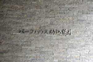 パークハウス駒込染井の看板