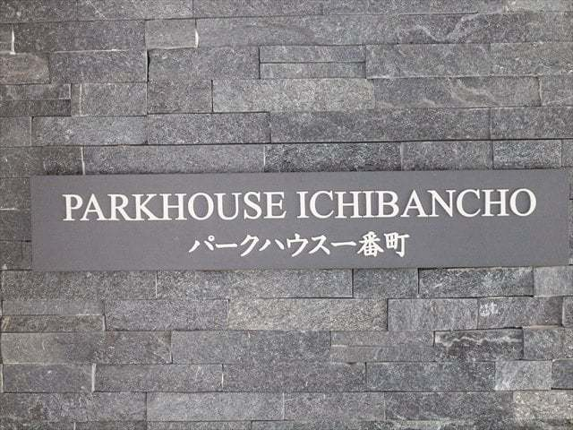 パークハウス一番町の看板
