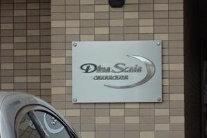 ディナスカーラお花茶屋の看板