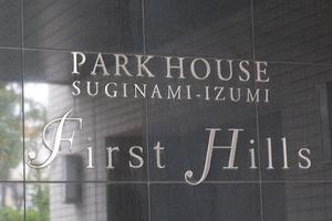 パークハウス杉並和泉ファーストヒルズの看板