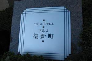 東急ドエルアルス桜新町の看板