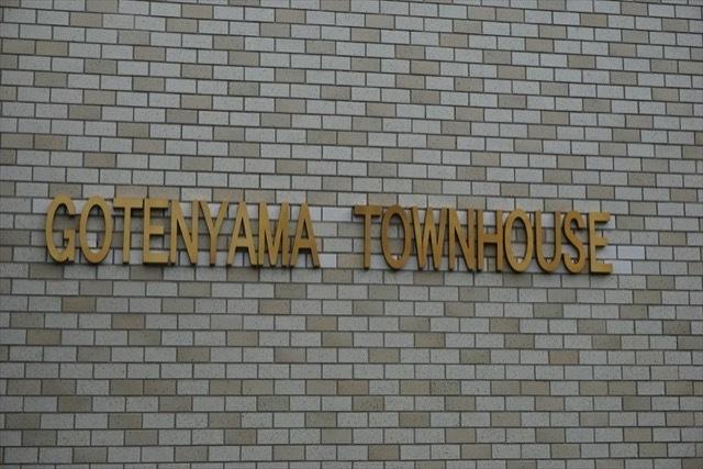 御殿山タウンハウスの看板