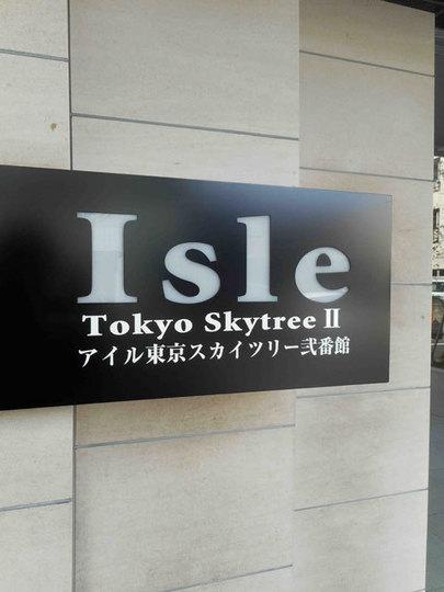 アイル東京スカイツリー弐番館の看板