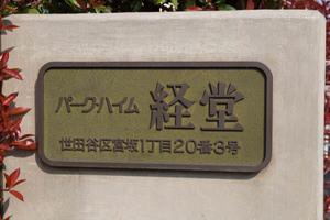 パークハイム経堂の看板