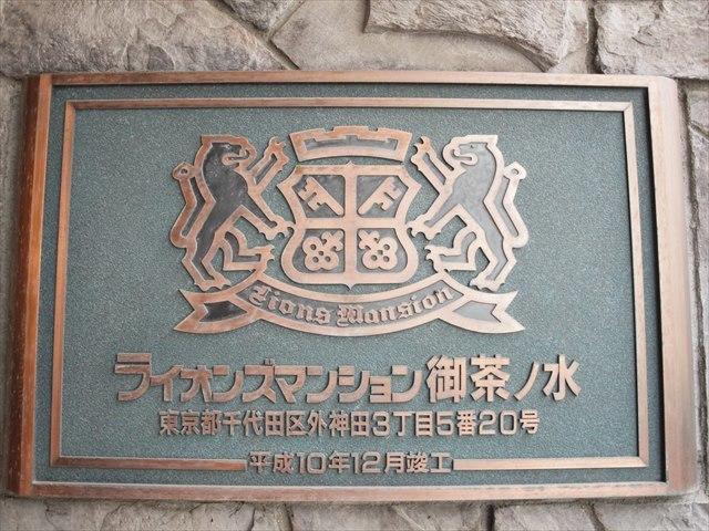 ライオンズマンション御茶ノ水の看板