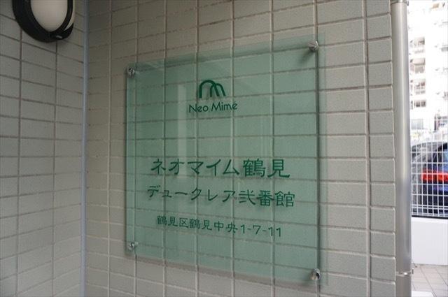ネオマイム鶴見デュークレア2番館の看板