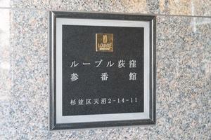 ルーブル荻窪参番館の看板