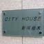 シティハウス新宿柏木プレミアムレジデンスの看板
