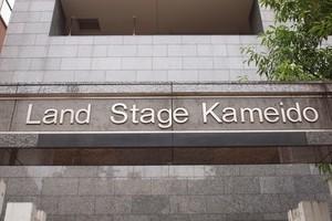 ランドステージ亀戸の看板