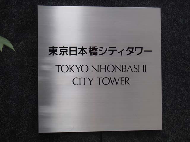 東京日本橋シティタワーの看板