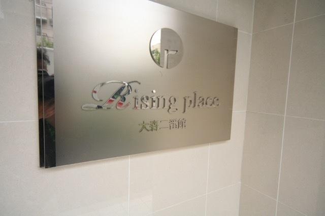 ライジングプレイス大森2番館の看板