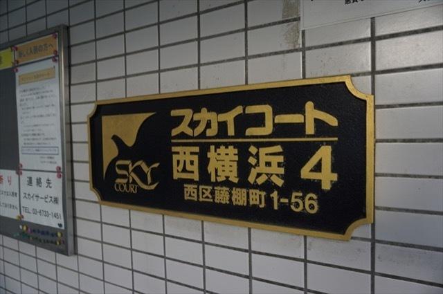 スカイコート西横浜第4の看板