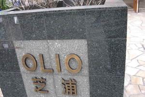 OLIO(オリオ)芝浦の看板