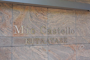 ミオカステーロ北綾瀬の看板